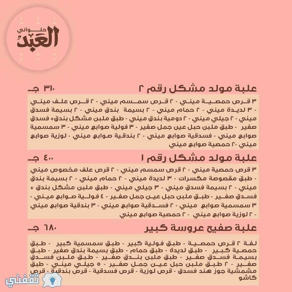 أسعار حلاوة المولد 2018 حلواني العبد2
