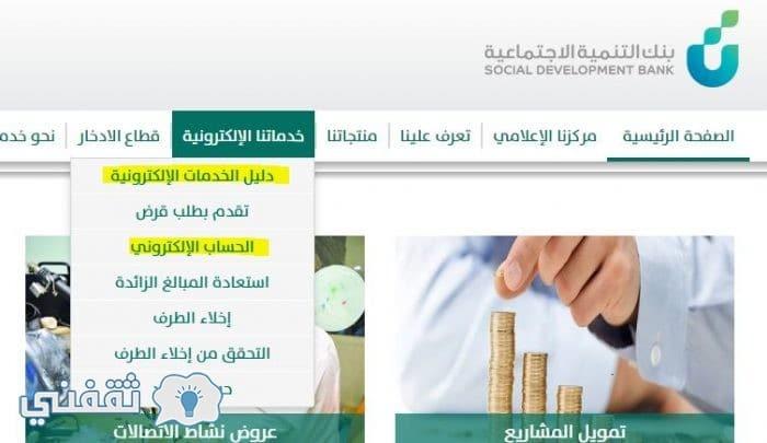 استعلام قرض بنك التسليف السعودي