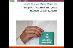 الجنسية السعودية تمنح لمواليد المملكة من ابناء الوافدين بهذة الشروط