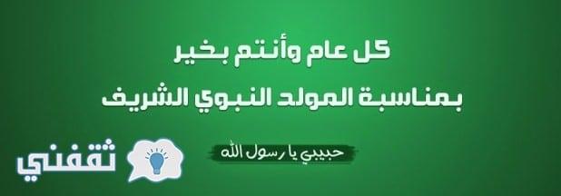 إجازة المولد النبوي الشريف 2018 _ 1440هـ