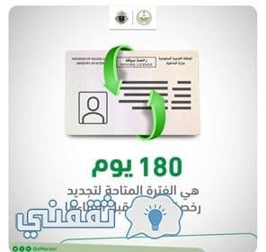 خطوات الحصول على رخصة قيادة في السعودية بجميع أنواعها وإجراءات