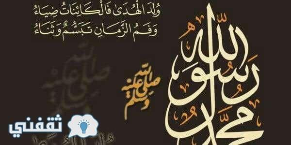 رسائل ومسجات وبرقيات تهنئة المولد النبوي الشريف 1440 وصور مولد