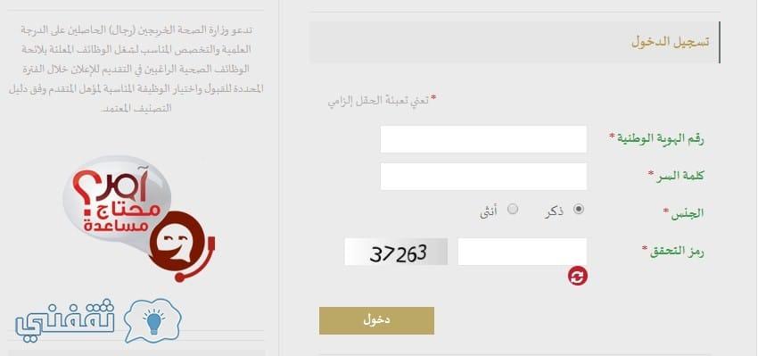 تسجيل الدخول علي الموقع الرسمي لنظام جدارة وطريقة التقديم علي