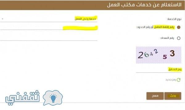 رابط الاستعلام عن رقم سداد رخصة العمل برقم الإقامة عبر موقع وزارة العمل الخدمات الإلكترونية ثقفني