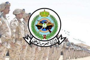 التقديم علي وظائف وزارة الحرس الوطني 1440 من خلال نظام البنود عبر بوابة التوظيف
