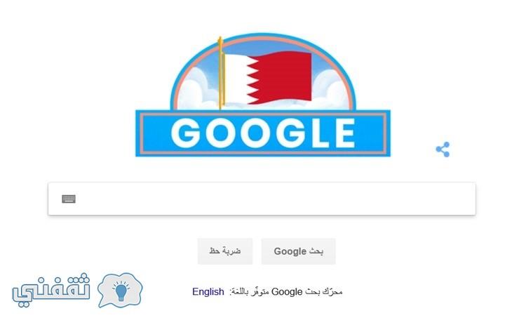 شعار جوجل اليوم واحتفالات البحرين