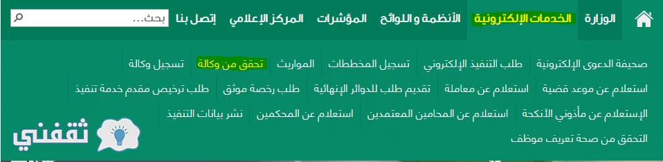 استعلام عن صحة وكالة برقم الهويه فقط عبر موقع وزاره العدل