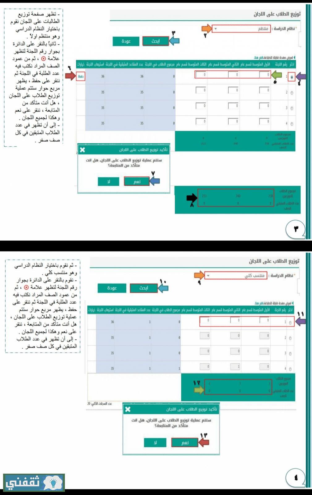 الاستعلام عن نتائج الطلاب برقم الهوية الوطنية