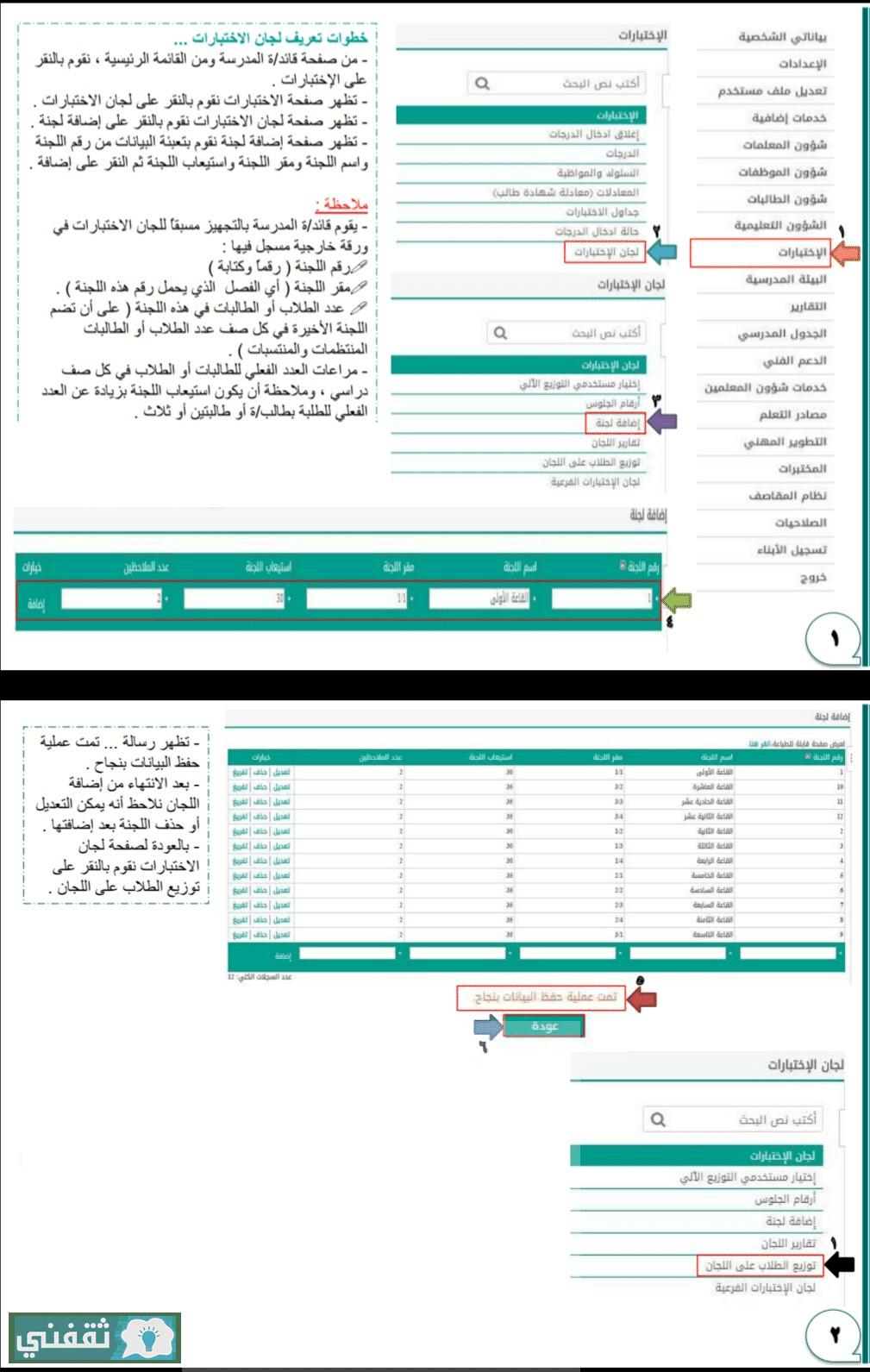 نظام نور المركزي الاستعلام عن نتائج الطلاب الفصل الدراسي الأول 1440