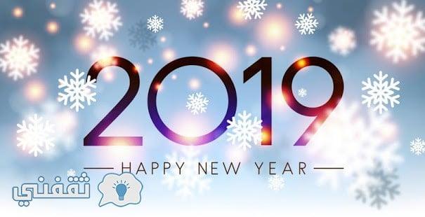 العام الميلادي الجديد