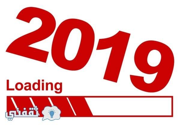 تهنئة رأس السنة الميلادية 2019
