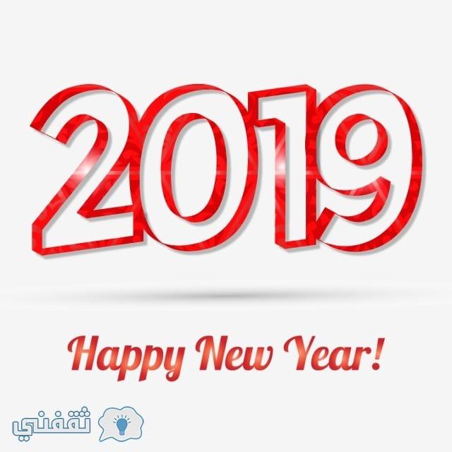 تهنئة رأس السنة 2019