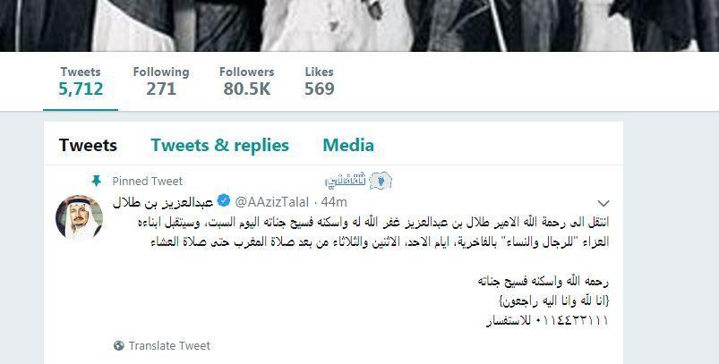 موعد استقبال الجنازة للأمير طلال بن عبد العزيز آل سعودي