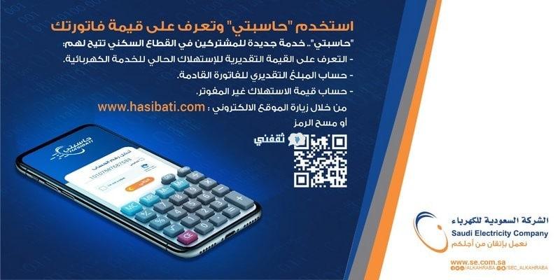 خدمة حاسبتي الشركة السعودية للكهرباء