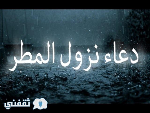 دعاء البرق والرعد والمطر والرياح