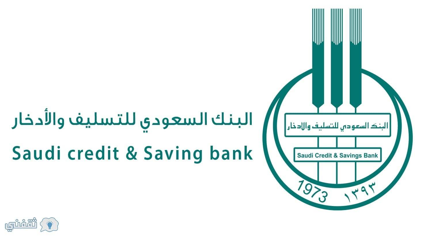 رقم بنك التسليف خدمة العملاء