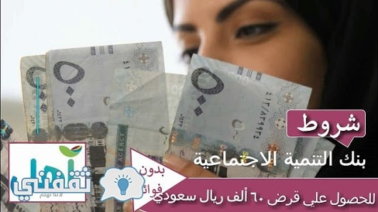 شروط بنك التنمية الاجتماعية
