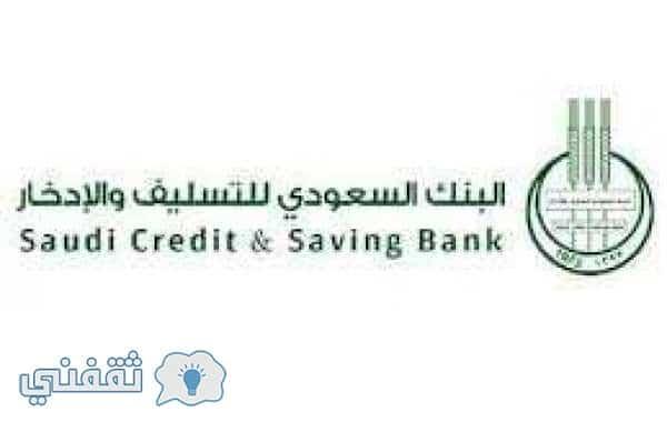 طلب اعفاء بنك التسليف برقم الهوية