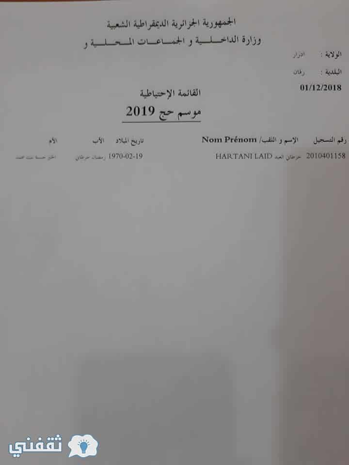 قائمة الحجاج 2019 الجزائر