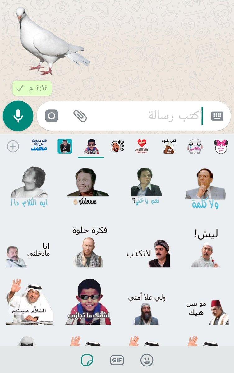بالصور إضافة ملصقات واتساب Whatsapp Stickers في الدردشة لهواتف