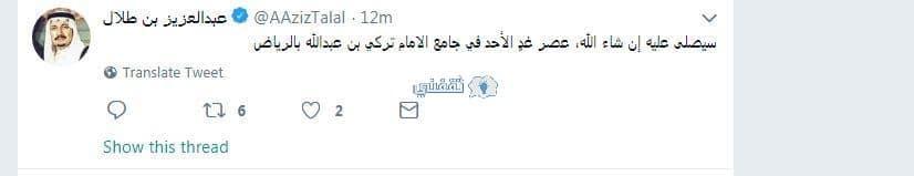 موعد صلاة الجنازة للأمير طلال بن عبد العزيز آل سعودي