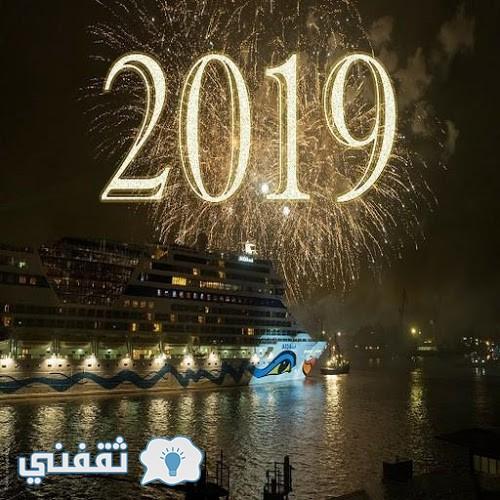 صور تهنئة برأس السنة الميلادية