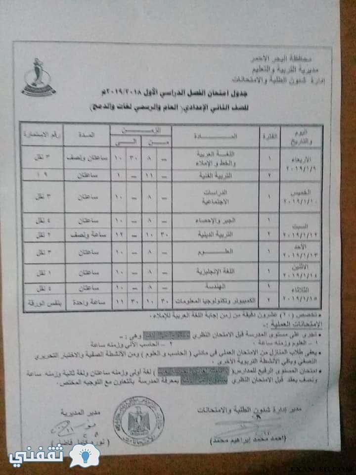 جدل ومواعيد امتحانات محافظة البحر الأحمر 2019 الترم الأول