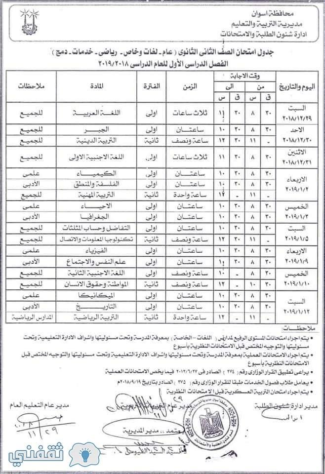جدل ومواعيد امتحانات محافظة أسوان 2019 الترم الأول