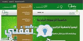 وزارة الشئون البلدية والقروية الخدمات الالكترونية