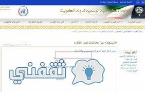 الاستعلام عن المخالفات المرورية بالكويت