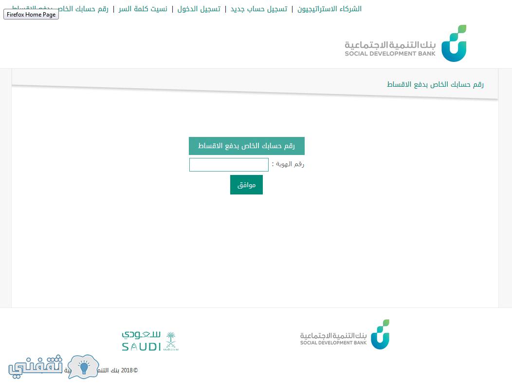 الاستعلام عن الاقساط المتبقية قرض بنك التسليف برقم الهوية عبر موقع بنك التنمية الاجتماعية