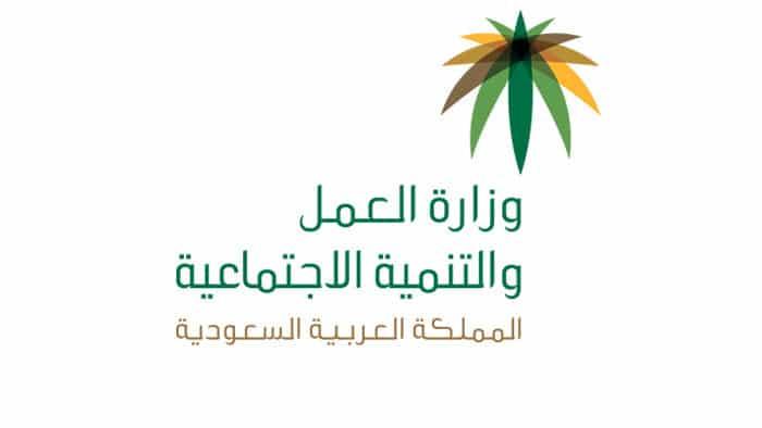 وزارة العمل استعلام عن موظف وافد برقم الاقامه