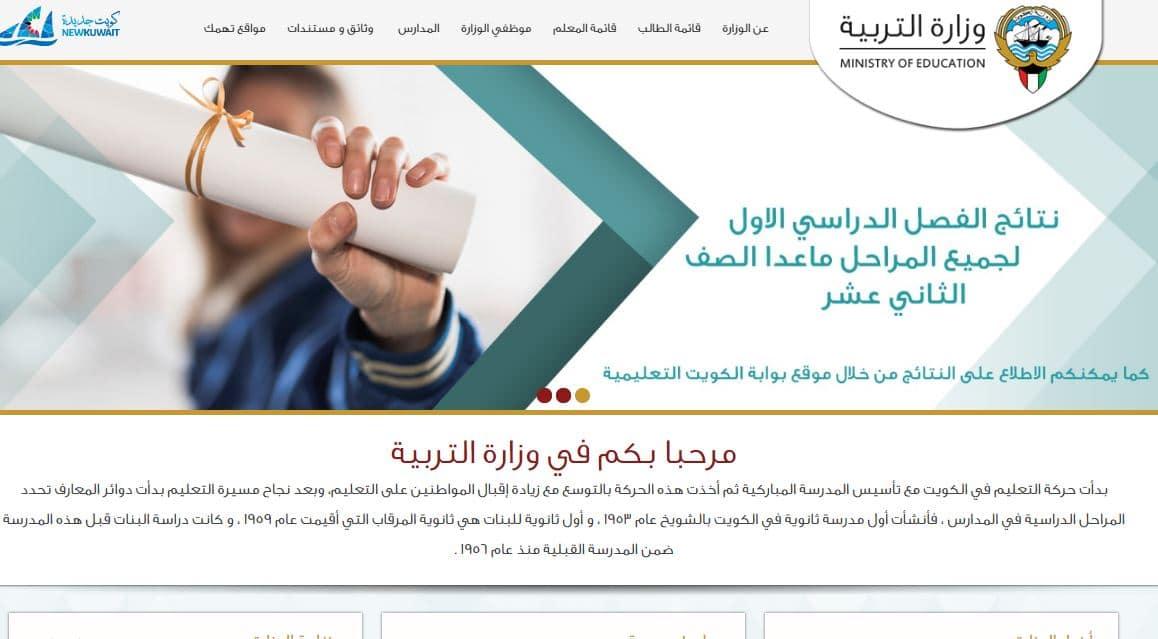 المربع الالكتروني للنتائج 2019 وزارة التربية الكويت