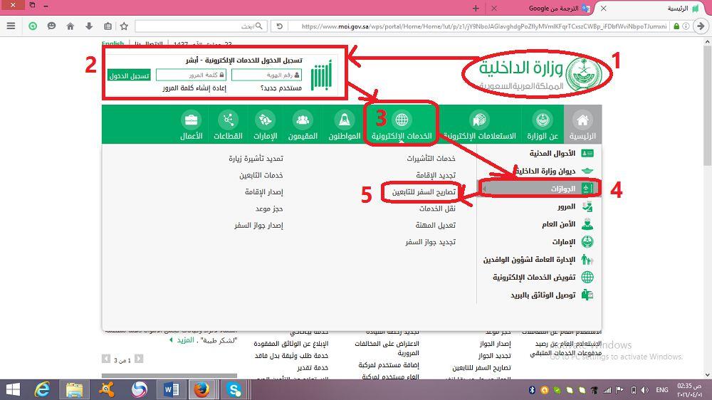 استعلام عن صلاحية تصريح السفر ابشر الجوازات موقع وزارة الداخلية وكيفية إلغاء التصاريح