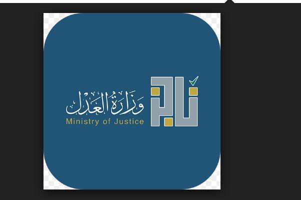 خدمة ناجز تساعد المرأة السعودية على انهاء معاملاتها الاجتماعية في حالة الزواج والطلاق