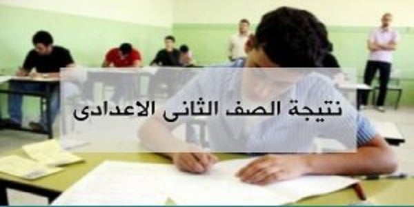 نتيجة الصف الثاني الاعدادي برقم الجلوس موقع وزارة التربية والتعليم في جميع المحافظات
