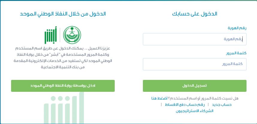تسجيل دخول بنك التسليف برقم 00.png