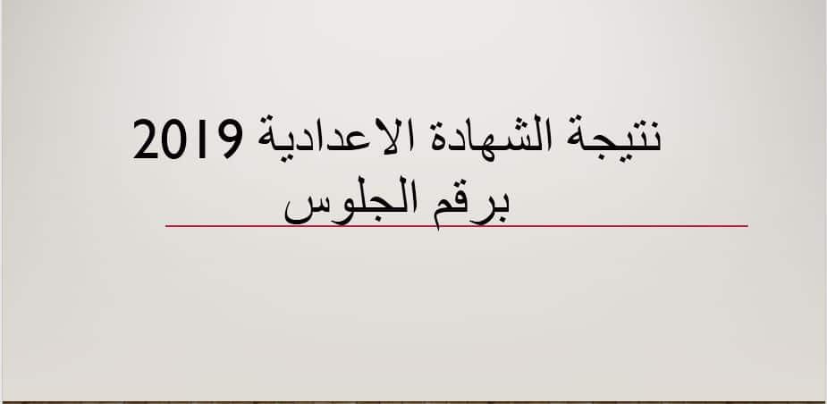 نتيجة الشهادة الإعدادية 2019 محافظة جنوب سيناء