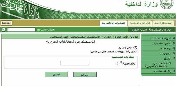 قبر تهوية بوابة استعلام عن المخالفات المرورية برقم اللوحة بالسعودية Dsvdedommel Com