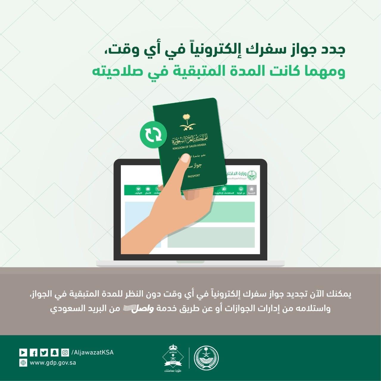 طريقة تجديد الجواز للتابعين