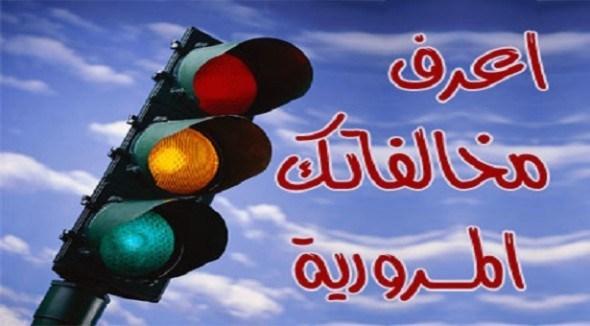 الاستعلام عن مخالفات المرور مصر 2019 برقم اللوحة إلكترونياً مجاناً وكيفية الدفع وأسعار مخالفات المرور