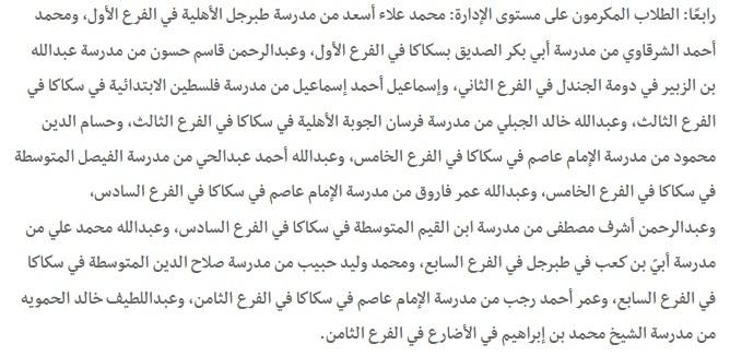 أسماء الفائزين بمسابقة القرآن الكريم