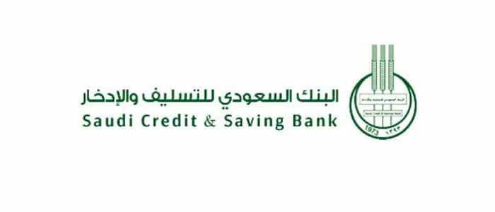 استعلام عن قرض بنك التسليف برقم الهويه