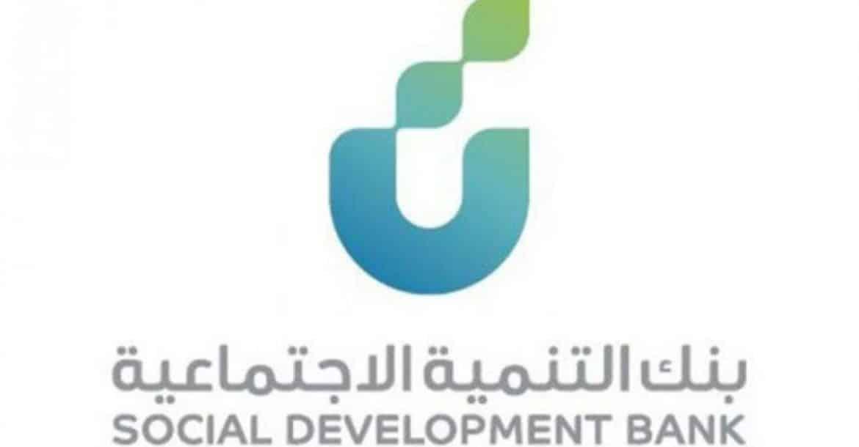 قرض كنف بنك التنمية الاجتماعية