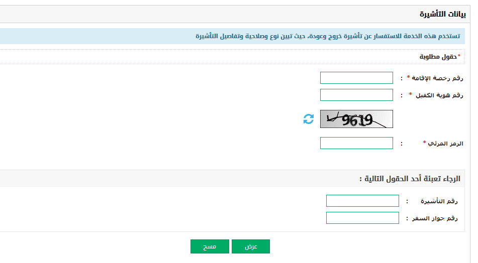 الاستعلام عن تأشيرة خروج وعوده برقم الإقامة عبر الجوازات السعودية ووزارة الداخلية بيانات-الا�