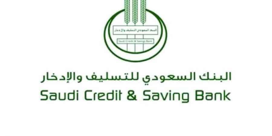 تسديد بنك التسليف عن طريق الصراف الآلي رابط استعلام برقم حساب دفع الأقساط