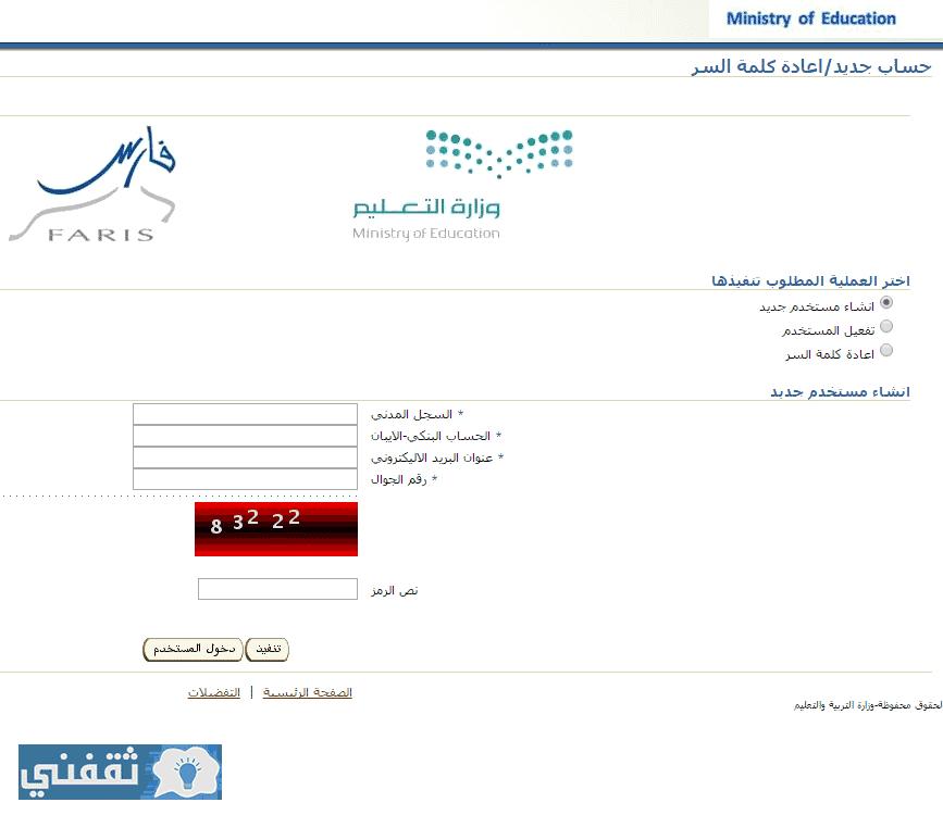 نظام فارس الرياض