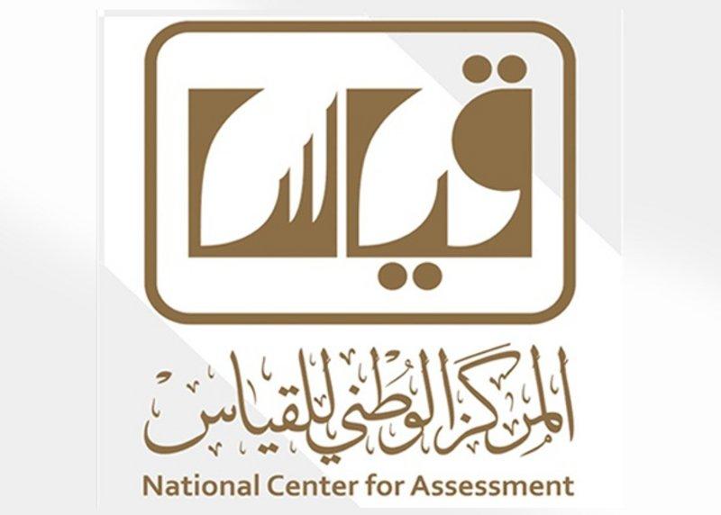 موعد نتائج قياس القدرات العامة