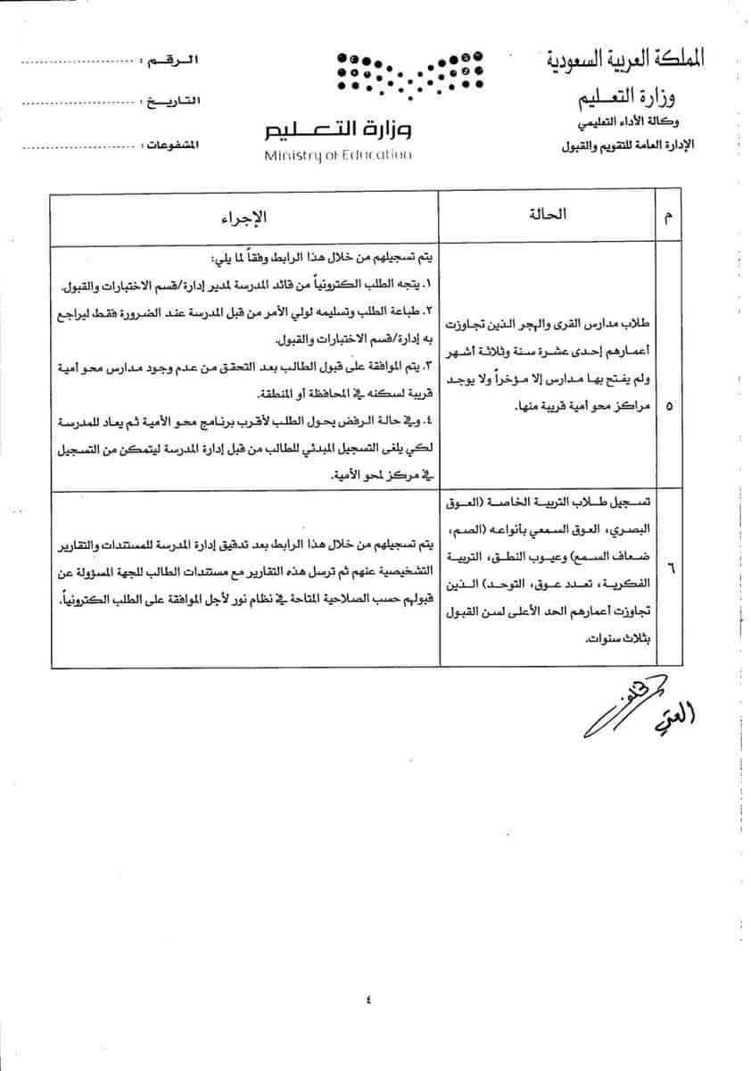 شروط وخطوات تسجيل الطلاب المستجدين الصف الأول ابتدائي _نظام نور_