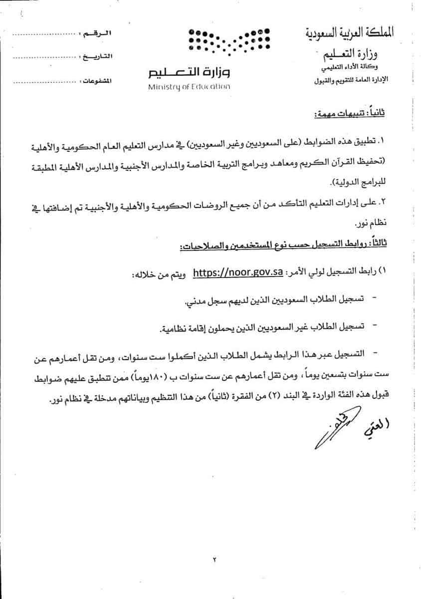 تنبيهات وشروط يتم تطبيقها علي السعوديين وغير السعوديين